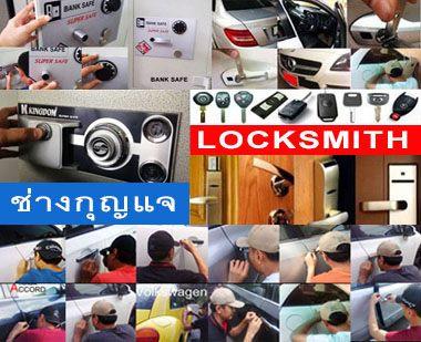 ช่างกุญแจเจริญนคร 082 473 1555 ช่างกุญแจบ้าน ช่างกุญแจรถยนต์ ช่างเปิดตู้เซฟ รับเปิดตู้เซฟ รับจ้างเปิดตู้เซฟ ช่างทํากุญแจ...